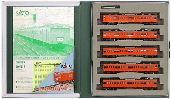 最安 【中古】Nゲージ 10両セット【A】/KATO 10-515 103系 ATC車 中央線色 10両セット ATC車 10-515【A】, 格安人気:6e927d9f --- canoncity.azurewebsites.net