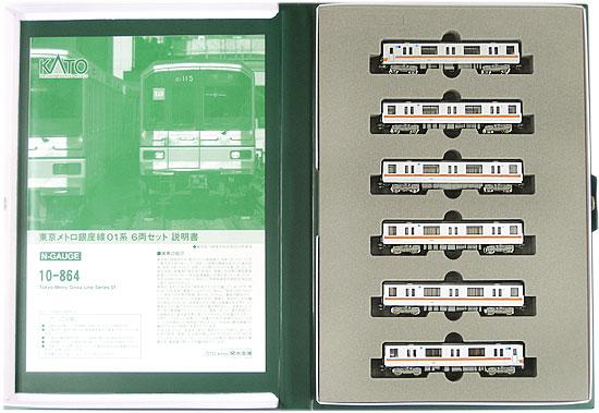 【中古】Nゲージ/KATO 10-864 東京メトロ 銀座線 01系 6両セット【A'】外紙箱一部傷み有