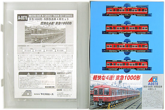 【中古】Nゲージ/マイクロエース A0078 京急1000形 冷房改造車 4両セット【A】