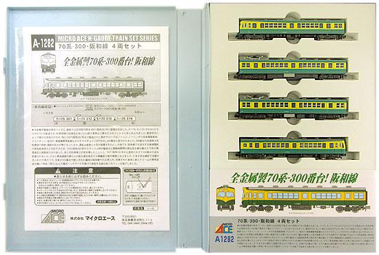 【中古】Nゲージ/マイクロエース A1282 70系-300・阪和線 4両セット【A】