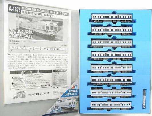 【中古】Nゲージ/マイクロエース A1878 北総鉄道 7250形 8両セット【A'】ブックケース背表紙文字カスレ
