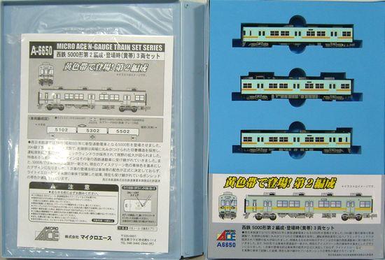 【中古】Nゲージ/マイクロエース A6650 西鉄5000形 第2編成・登場時(黄帯) 3両セット【A'】ケースの印刷面はがれ