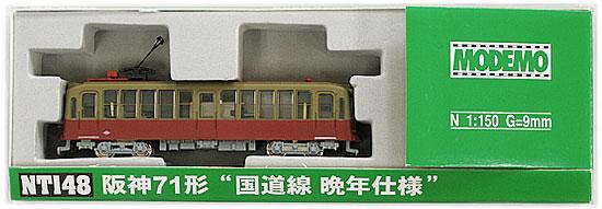 "【中古】Nゲージ/MODEMO NT148 阪神71形 ""国道線 晩年仕様""【A】"