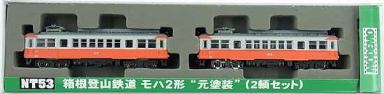 """【中古】Nゲージ/MODEMO NT53 箱根登山鉄道 モハ2形 """"元塗装"""" (2輌セット)【A】"""
