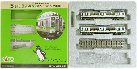 【中古】Nゲージ/KATO E127系0番台 新潟色 Suicaのペンギンラッピング車両 2両セット【A】