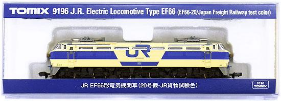 【中古】Nゲージ/TOMIX 9196 JR EF66形電気機関車(20号機・JR貨物試験色)【A】