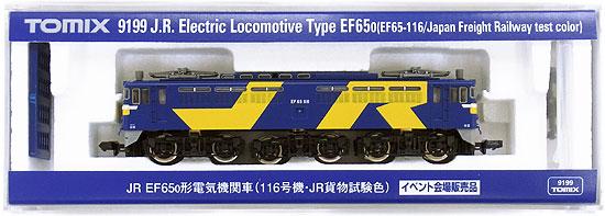 【中古】Nゲージ/TOMIX 9199 JR EF65 0形電気機関車(116号機・JR貨物試験色) イベント限定品【A】