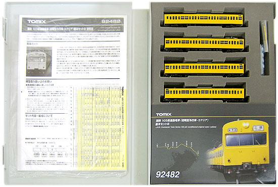 【中古】Nゲージ/TOMIX 92482 国鉄 103系通勤電車(初期型冷改車・カナリア) 4両基本セットB【A'】スリーブ傷み