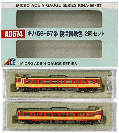 引き出物 鉄道模型 Nゲージ 中古 マイクロエース A0674 キハ66 67系 迅速な対応で商品をお届け致します 復活国鉄色 A 2両セット