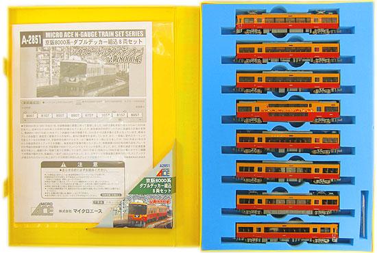 【中古】Nゲージ/マイクロエース A2851 京阪8000系・ダブルデッカー組込 8両セット【A】