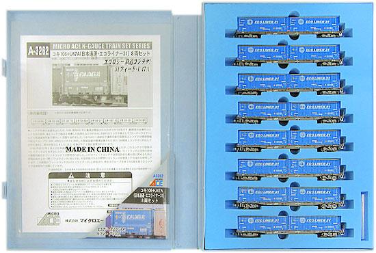 【中古】Nゲージ/マイクロエース A3262 コキ106 + U47A(日本通運エコライナー31)8両セット【A'】説明書の袋開封済