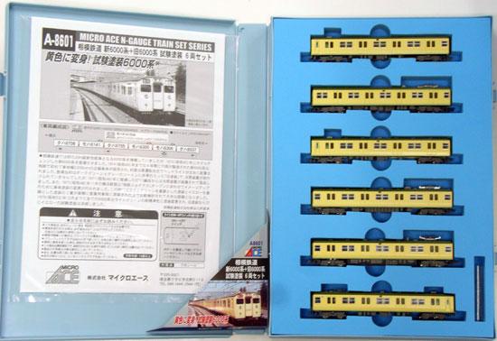 輝い 【中古】Nゲージ/マイクロエース 相模鉄道 A8601 A8601 相模鉄道 新6000形+旧6000系 試験塗装 6両セット 試験塗装【A'】※紙スリーブ少し傷み, SKY007:32cf93a5 --- clftranspo.dominiotemporario.com
