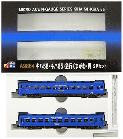 【中古】Nゲージ/マイクロエース A9864 キハ58・キハ65・急行くまがわ・青 2両セット【A】