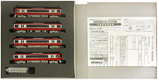 【中古】Nゲージ/グリーンマックス 4062+4063 京浜急行 2100形 基本+増結 8両セット 2007年ロット【A'】説明書袋開封済