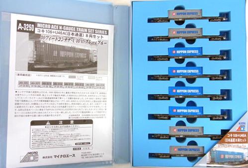 【新発売】 【中古】Nゲージ/マイクロエース A3250 A3250 コキ106+U46A(日本通運)8両セット【A】, あっお勧め!素敵生活のナイスデイ:ce0a0841 --- canoncity.azurewebsites.net