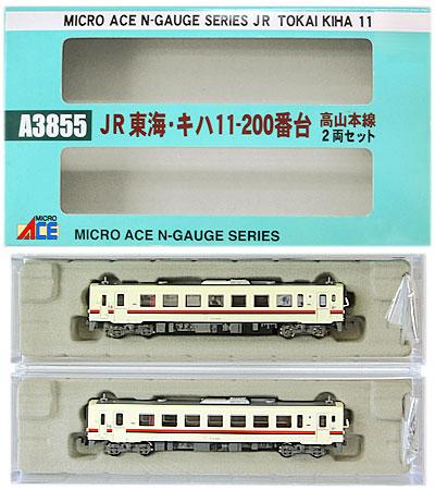 【中古】Nゲージ/マイクロエース A3855 JR東海・キハ11-200番台 高山本線 2両セット【A】