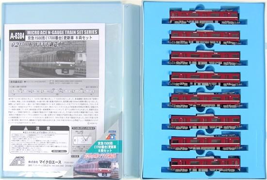 【中古】Nゲージ/マイクロエース A6384 京急 1500形(1700番台) 更新車 8両セット【A】