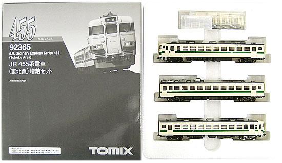 【限定製作】 【中古】Nゲージ/TOMIX 92365 JR 455系電車(東北色) JR 3両増結セット【A'】スリーブ/外箱やや傷み, 安佐北区:663b73b5 --- canoncity.azurewebsites.net