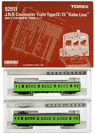 鉄道模型 超歓迎された 現品 Nゲージ 中古 TOMIX 92911 国鉄72 73形通勤電車 可部線 限定品 2両セット A' ※外箱傷み