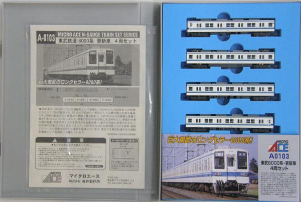 【中古】Nゲージ/マイクロエース A0103 東武鉄道8000系 更新車 4両セット【A'】ケース背表紙イラストシール黄ばみによる変色 スリーブやや傷み