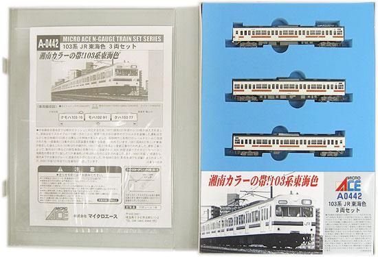 【中古】Nゲージ/マイクロエース A0442 103系 JR東海色 3両セット【A'】※スリーブ傷み