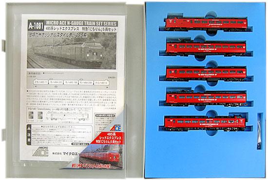 【中古】Nゲージ/マイクロエース A1081 485系 レッドエクスプレス 特急 「にちりん」 5両セット【A】