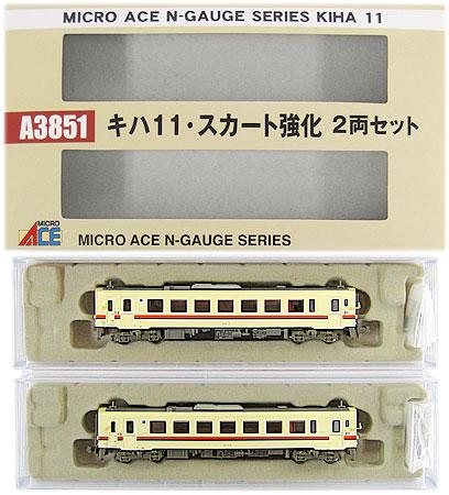 【中古】Nゲージ/マイクロエース A3851 キハ11・スカート強化 2両セット【A'】外箱退色、傷み