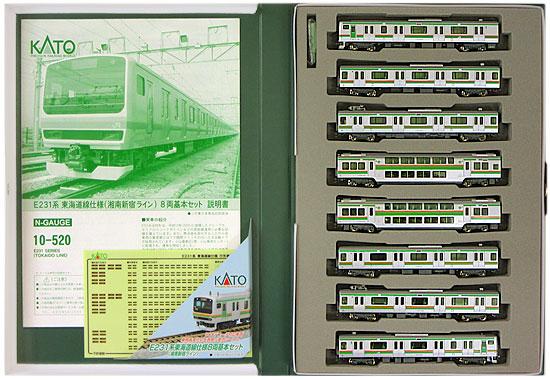 【中古】Nゲージ/KATO 10-520 E231系 東海道線仕様(湘南新宿ライン) 8両基本セット 2007年1次ロット【A】