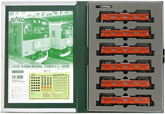 【中古】Nゲージ/KATO 10-826 201系 中央線色(最終編成) 6両基本セット【A】