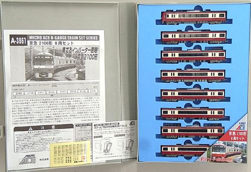 【中古】Nゲージ/マイクロエース A3861 京浜急行 2100形 8両セット 1次ロット【A】