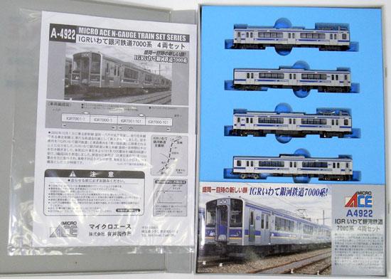 【中古】Nゲージ/マイクロエース A4922 IGRいわて銀河鉄道7000系 4両セット【A】