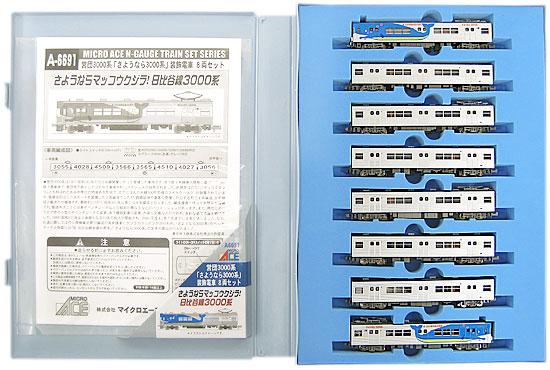 【中古】Nゲージ/マイクロエース A6691 営団3000系「さようなら3000系」 装飾電車 8両セット【A'】外スリーブ少し傷み有