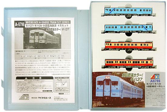 【中古】Nゲージ/マイクロエース A6796 キハ37+キハ38・水島臨海鉄道 4両セット【A】
