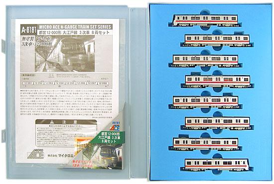 【中古】Nゲージ/マイクロエース A8181 都営12-000形 大江戸線 3次車 8両セット【A】