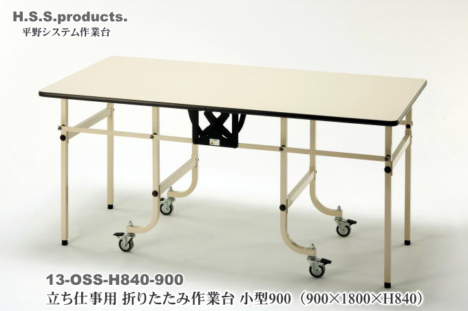 折りたたみ作業台DX アイボリー 立ち仕事用(平野システム作業台)(立ち作業台) 小型 (900×1800×高さ840) 天板フロアリューム 予約