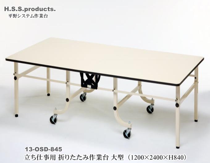 折りたたみ作業台 アイボリー :立ち仕事用(平野システム作業台)大型(1200×2400×高さ840) 天板フロアリューム 予約