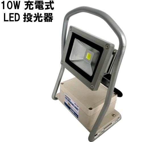 【送料無料!】【アイガーツール】LED 10W充電式LED投光器 (EG10W )充電池:リチウム充電池/充電時間:約10時間(フル充電)点灯時間:約6時間/照射角:140°/色温度:7000K【北海道・沖縄県お届け不可】