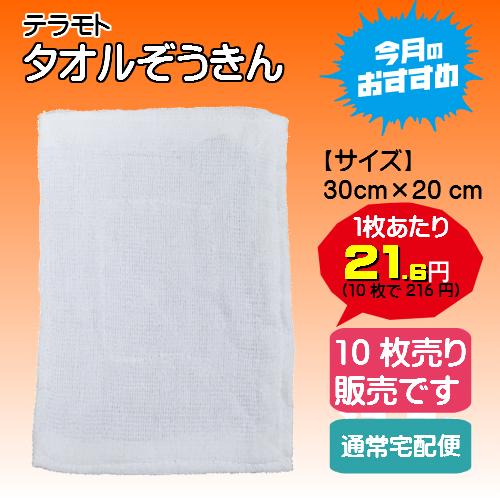 ご家庭、学校、オフィス、店舗などで、幅広くご利用頂けます。 【10枚販売】タオル雑巾 サイズ約30cm×20cm株式会社テラモト ぞうきん綿製タオル地縫製::02P03Dec39