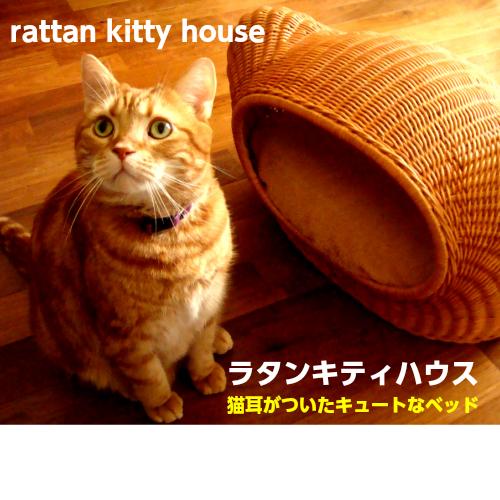 【送料無料】rattan kitty house(ラタンキティハウス)シンシアジャパン犬猫::02P03Dec44(沖縄・北海道お届け不可 ※一部離島も含む)