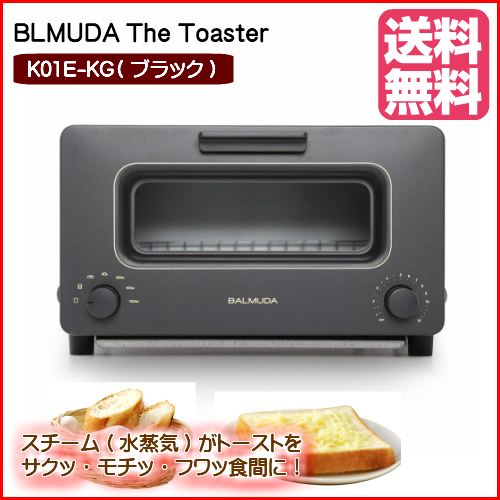 【送料無料】バルミューダ スチームオーブントースター K01E-KG(ブラック)BALMUDA The Toasterスチーム式トースター:02P03Dec30