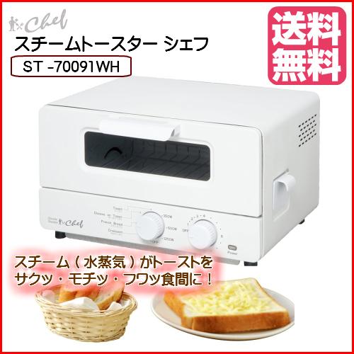 【送料無料】スチームトースター(chef:シェフ) ST-70091WH(ホワイト)スチーム式トースタートレードワン:02P03Dec33