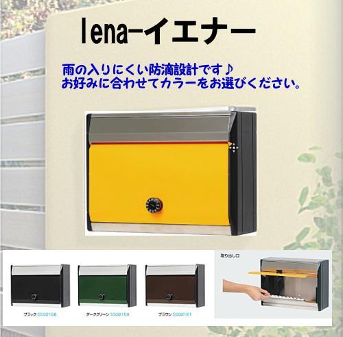 【送料無料!】Iena(イエナ)ーポストー軽量なので壁への負担が少ないポストです。雨が入りにくい防滴設定です。::02P03Dec41(沖縄・北海道お届け不可 ※一部離島も含む)