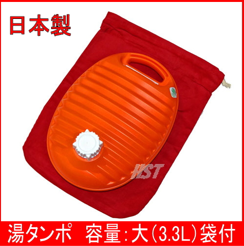 安心のSGマーク付き! 【日本製】湯たんぽ カバー付 大(3.3L)湯タンポ袋付で便利です♪ポリ湯たんぽ::02P03Dec39
