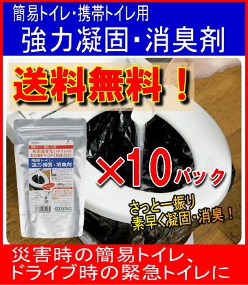 【日本製】【お買い得!送料無料】アズマ工業 CH888×10パックセット! 約200回分!簡易トイレ強力凝固剤・消臭剤400(スプーン付)水を流せないトイレの悪臭源をすばやく凝固・消臭!トイレ 凝固剤 消臭剤:(防災グッズ)P16Sep15:02P03Dec30