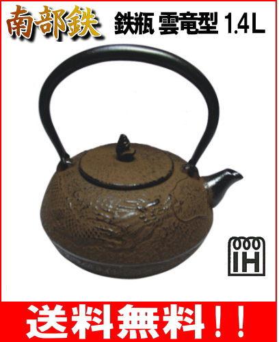 【送料無料】鉄瓶 南部鉄器 日本製 鉄瓶雲竜型1.4L(T-4-9) IH対応南部鉄器・南部鉄製品・鉄瓶・急須::02P03Dec33