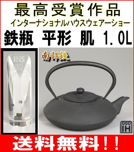 【送料無料】鉄瓶 南部鉄器 日本製 鉄瓶平型肌1.0L(T-4-12)ツルが倒れます。インターナショナルハウスウェアーショー最高受賞作品!南部鉄器・南部鉄製品・鉄瓶・急須::02P03Dec33