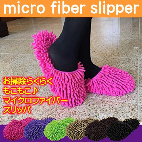 履くだけで お掃除スリッパ 無料サンプルOK モップスリッパとして活躍 マイクロファイバースリッパ フリーサイズ 安い 激安 プチプラ 高品質 モコモコ::Dec48 お掃除らくらく もこもこスリッパ