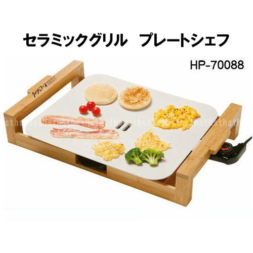 【送料無料】セラミックグリルプレート シェフ(chef) HP-70088ホットプレート:02P03Dec37