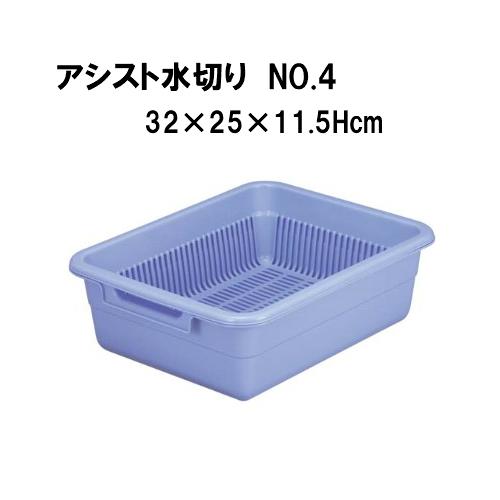 100%品質保証! 日本製 2-1人様におすすめ 新輝合成 トンボ No.4 アシスト水切りカゴ 水切りかご::Dec48 推奨
