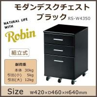 【送料無料】【代引・同梱不可】Robin(ロビン) モダンデスクチェスト ブラック RS-W4350::02P03Dec31